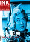 《印刻文學生活誌》2004.八月號:陳映真