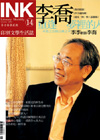《印刻文學生活誌》2004.十月號:李喬
