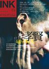 《印刻文學生活誌》2004.十一月號:侯孝賢
