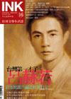 《印刻文學生活誌》2004.十二月號:台灣第一才子──呂赫若