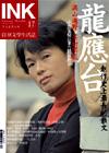 《印刻文學生活誌》2005.一月號:龍應台