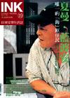 《印刻文學生活誌》2005.三月號:夏曼•藍波安