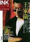 《印刻文學生活誌》2005.四月號:王家衛(售完)