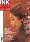 《印刻文學生活誌》2005.五月號:張愛玲與胡蘭成