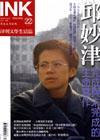 《印刻文學生活誌》2005.六月號:邱妙津