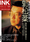 《印刻文學生活誌》2005.七月號:郭松棻