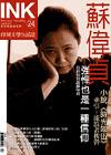 《印刻文學生活誌》2005.八月號:強悍也是一種信仰──蘇偉貞