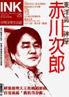 《印刻文學生活誌》2005.九月號:赤川次郎  *創刊兩週年紀念