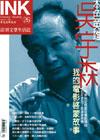 《印刻文學生活誌》2005.十月號:吳宇森
