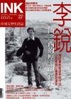 《印刻文學生活誌》2005.十一月號:李銳