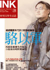 《印刻文學生活誌》2005.十二月號:駱以軍