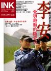 《印刻文學生活誌》2006.一月號:李安──愛與救贖的斷背山(售完)