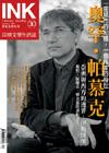 《印刻文學生活誌》2006.二月號:奧罕•帕慕克