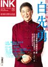 《印刻文學生活誌》2006.三月號:白先勇