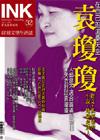 《印刻文學生活誌》2006.四月號:袁瓊瓊