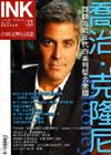 《印刻文學生活誌》2006.五月號:喬治•克隆尼