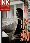 《印刻文學生活誌》2006.六月號:蔣勳