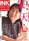 《印刻文學生活誌》2006.九月號:南都一望──朱天心