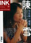 《印刻文學生活誌》2006.十月號:今年第一場雪──陳雪