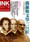 《印刻文學生活誌》2006.十一月號:俄羅斯文學三巨匠