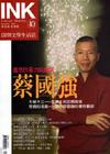 《印刻文學生活誌》2006.十二月號:偶然的暴力與幽默──蔡國強