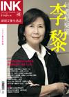 《印刻文學生活誌》2007.一月號:何處是樂園──李黎