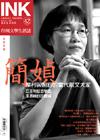 《印刻文學生活誌》2007.二月號:犀利與婉約的當代散文大家──簡媜