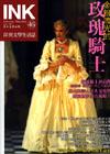 《印刻文學生活誌》2007.六月號:金粉流光的玫瑰騎士