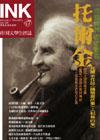 《印刻文學生活誌》2007.七月號:精靈世界的造物者──托爾金