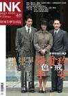 《印刻文學生活誌》2007.八月號:張愛玲《色•戒》李安(售完)