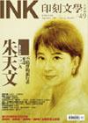 《印刻文學生活誌》2007.九月號:朱天文