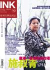 《印刻文學生活誌》2007•十月號:從鹿港•香港到紐約港──施叔青