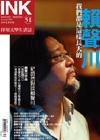 《印刻文學生活誌》2007•十一月號:賴聲川──我們都是這樣長大的