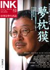 《印刻文學生活誌》2007•十二月號:夢枕獏──寫出像夢一樣的故事
