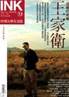 《印刻文學生活誌》2008•一月號:迷離的距離──王家衛