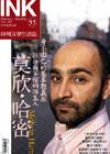 《印刻文學生活誌》2008•三月號:莫欣•哈密