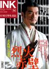 《印刻文學生活誌》2008•四月號:凌萬頃之茫然──烈火赤壁