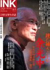 《印刻文學生活誌》2008•五月號:鍊石補天六十年──余光中