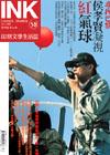 《印刻文學生活誌》2008•六月號:尋找巴黎──侯孝賢凝視紅氣球