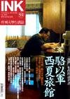 《印刻文學生活誌》2008•七月號:「我們」年代的命名者──駱以軍西夏旅館