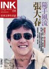 《印刻文學生活誌》2008•八月號:隨手風流張大春