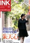 《印刻文學生活誌》2008•九月號:初夏荷花時期的愛情──朱天心