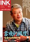 《印刻文學生活誌》2008•十月號:雪飛的國度──哈金的兩個大陸