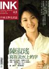 《印刻文學生活誌》2008•十一月號:陳淑瑤──寫在流水上的字