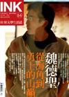 《印刻文學生活誌》2008•十二月號:魏德聖──從海角到勇士的山巔