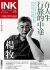 《印刻文學生活誌》2009•一月號:楊牧──在人生行旅的中途……