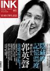 《印刻文學生活誌》2009•二月號:隱藏的記憶溫度──攝影詩人郭英聲