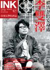 《印刻文學生活誌》2009•三月號:李雙澤──橫流忍問安身處
