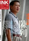 《印刻文學生活誌》2009•五月號:躊躇之歌──陳列