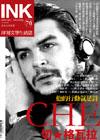 《印刻文學生活誌》2009•六月號:他的行動就是詩──CHE 切•格瓦拉